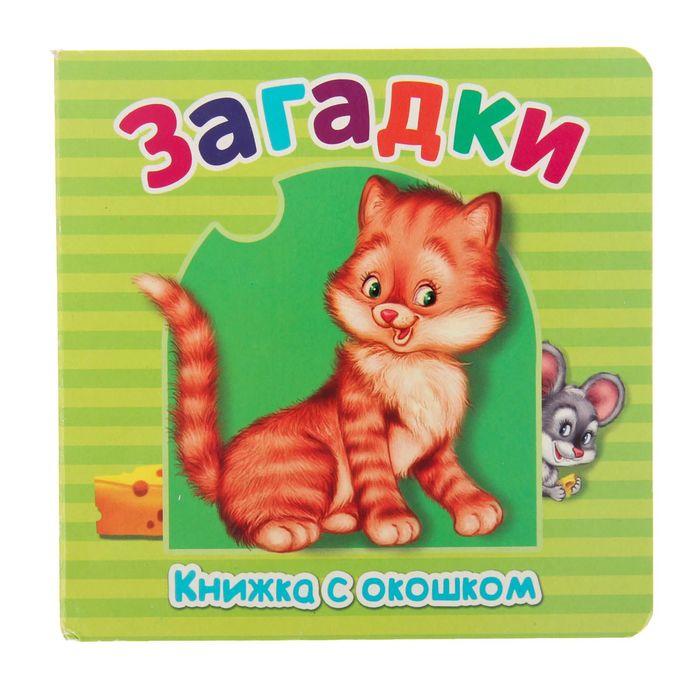 Книжка картонная с окошком «Загадки», 12,7 х 12,7 см, 12 стр.