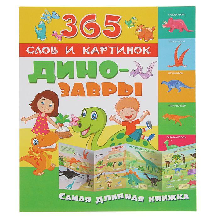 365 слов и картинок «Динозавры»