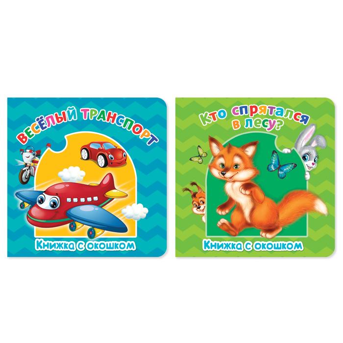 Книги с окошками картонные набор «Веселые створки», 2 шт по 12 стр