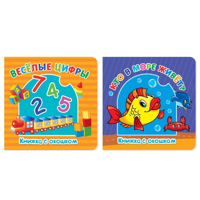 Книги с окошками картонные набор «Для малышей», 2 шт. по 12 стр.