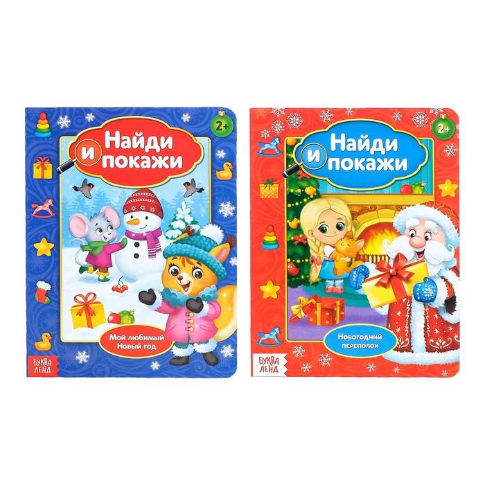 Книги картонные набор новогодний «Найди и покажи», 2 шт. по 8 стр.
