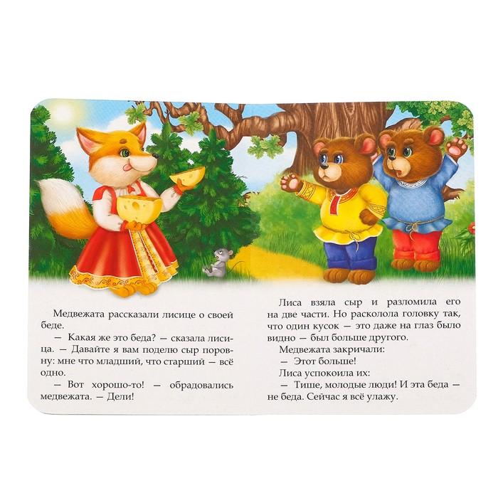"Книга картонная ""Сказка ""Два жадных медвежонка"" 12 стр"