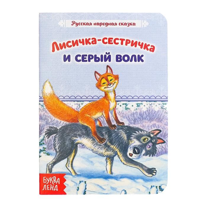 "Книга картонная ""Сказка ""Лисичка-сестричка и серый волк"" 12 стр"