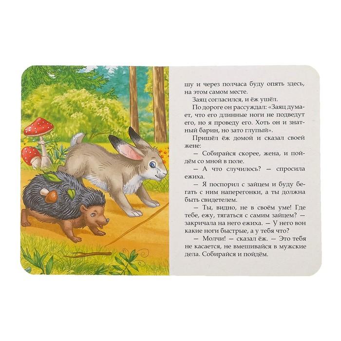 """Книга картонная """"Заяц и ёж. Сказка братьев Гримм"""" 12 стр"""