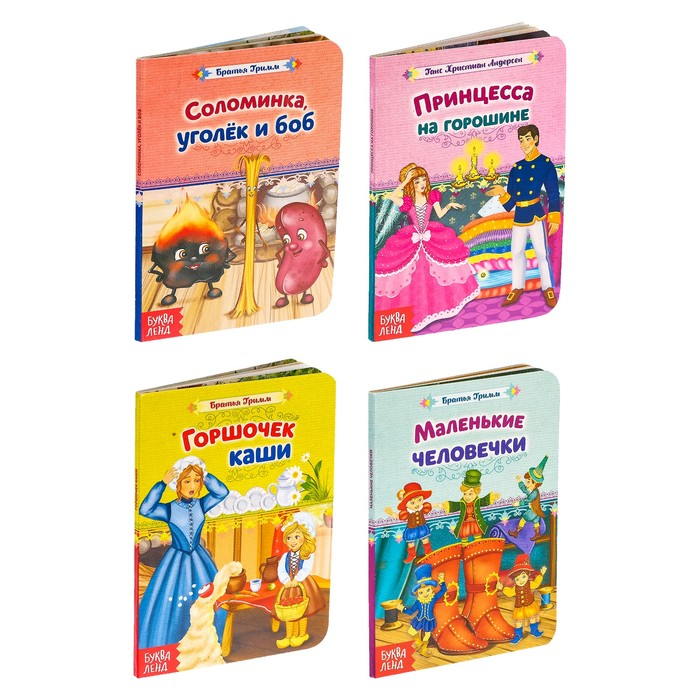 """Книги картонные набор """"Лучшие зарубежные сказки"""" 4 шт по 10 стр"""
