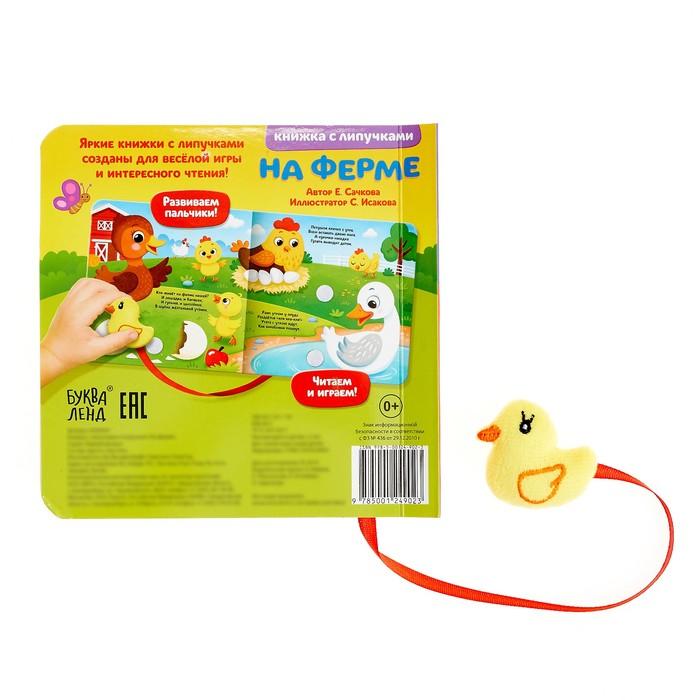 "Книжка с липучками и игрушкой ""На ферме"", 6 стр."