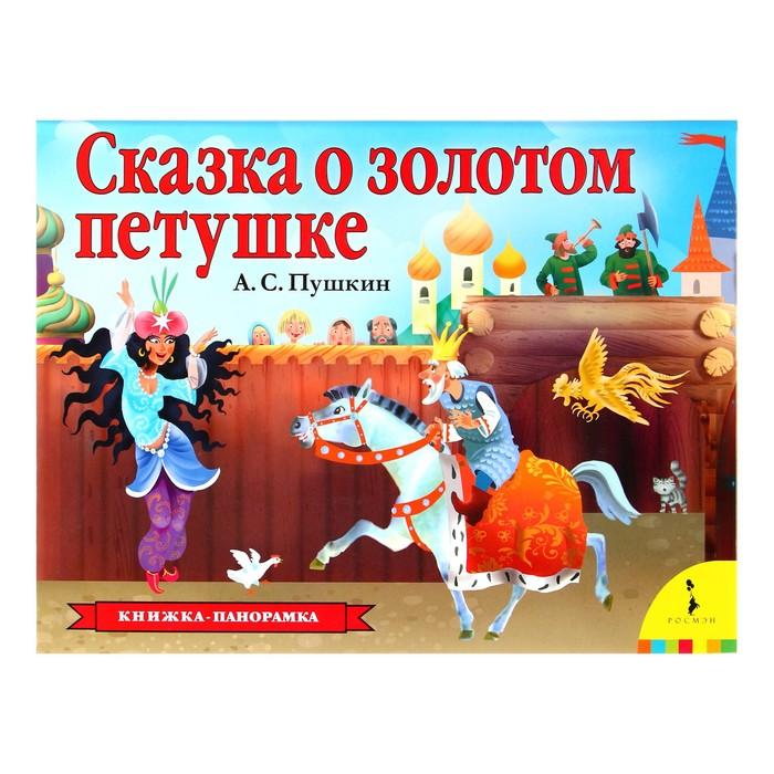Книжка-панорамка «Сказка о золотом петушке»
