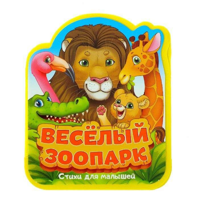 Книжка-гармошка «Весёлый зоопарк» в стихах, EVA, 11,5 × 57 см