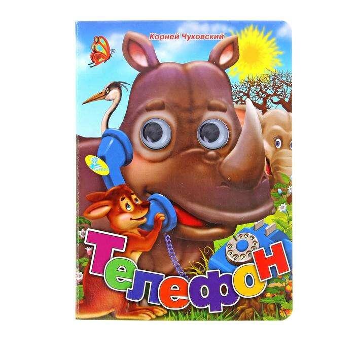 Книжка с глазками «Телефон»