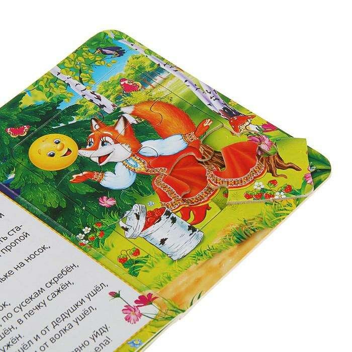 Книга с пазлами. Колобок (1 пазл на стр.) 110*150мм, 4 разворота