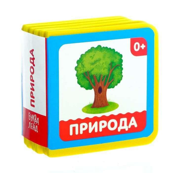 Книжка-кубик «Природа», EVA, 6 × 6 см, 12 страниц
