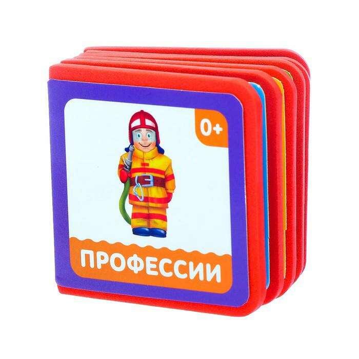 Книжка-кубик EVA «Профессии», 6 х 6 см, 12 страниц