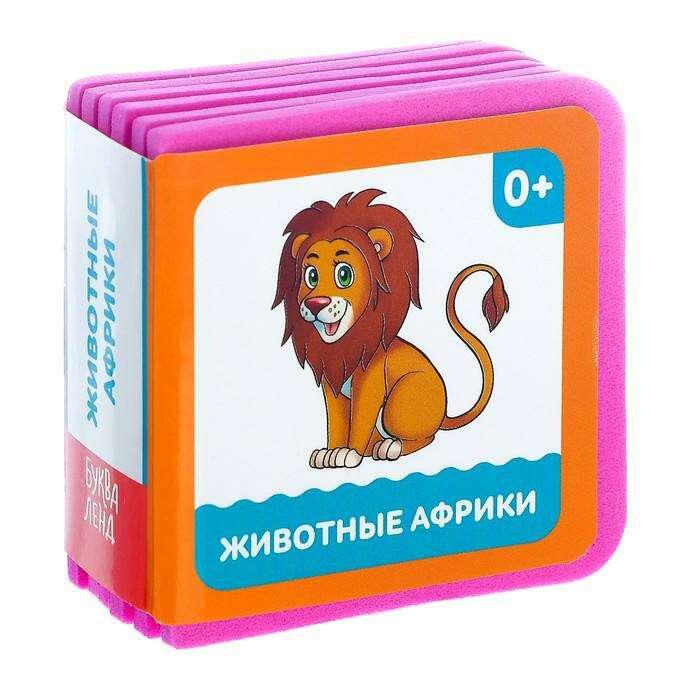 Книжка-кубик EVA «Животные африки», 6 х 6 см, 12 стр.