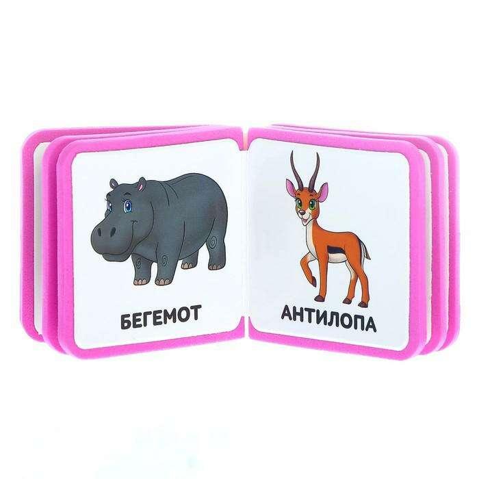 Книжка-кубик EVA «Животные африки», 6 х 6 см, 12 страниц
