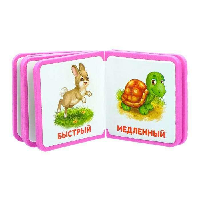 Книжка-кубик EVA «Противоположности», 6 х 6 см, 12 стр.