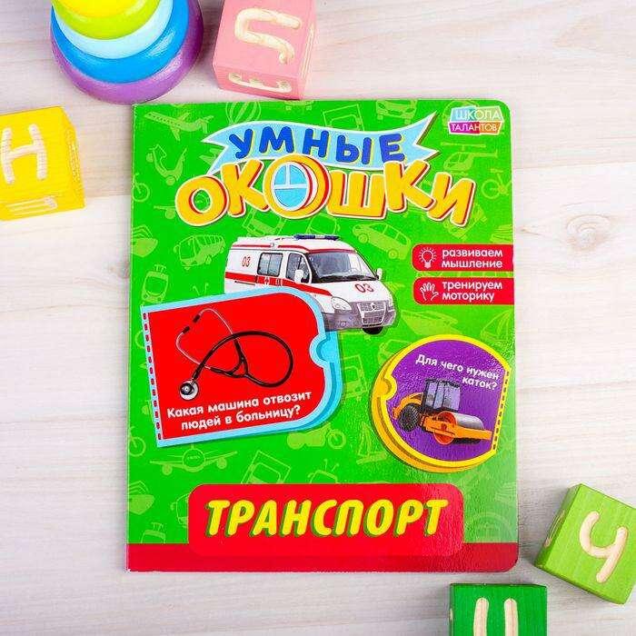 Книжка картонная с 3 окошками «Транспорт», 17,8 х 21,8 см, 10 стр.