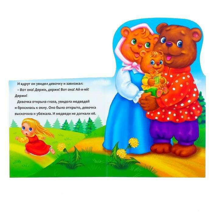 Книжка картонная сказка «Три медведя», 14 стр.