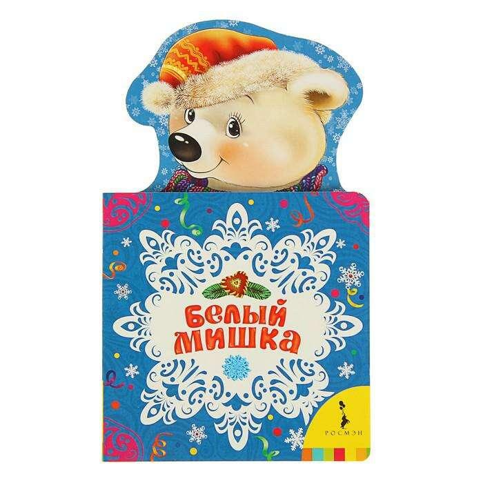 Новогодняя книжка для самых маленьких «Белый мишка»