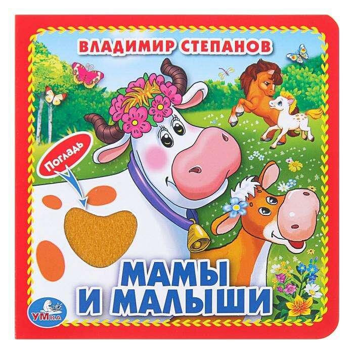 Книжка картонка с тактилом. Мамы и малыши. Степанов. В