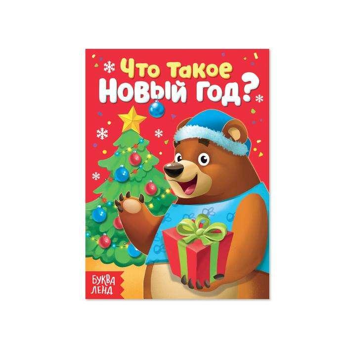 Книжка картонная «Что такое Новый год?» 10 страниц