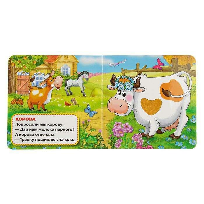 """Книжка-картонка с тактильными вставками (120х120мм) """"Домашние животные"""""""