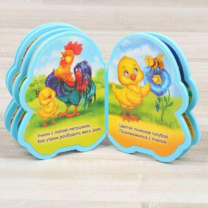 Книга EVA «Цыпленок», 11 х 10 см, 12 страниц