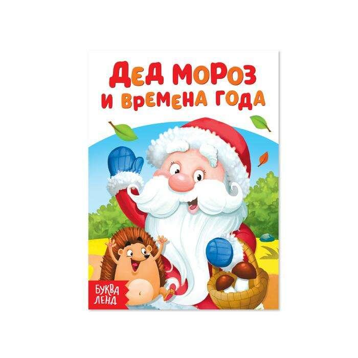 Книжка картонная «Дед Мороз и времена года», 10 стр. 10 страниц