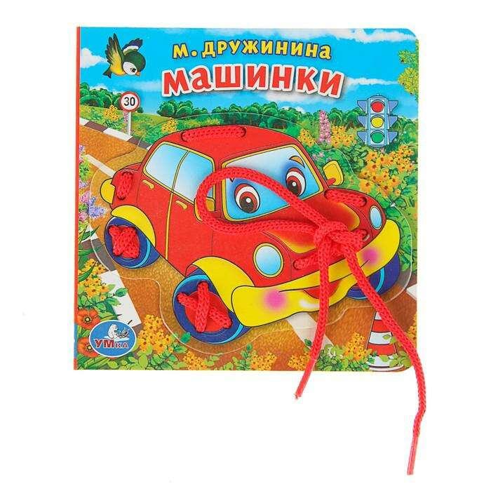 Книжка со шнурком «Машинки». Дружинина М.