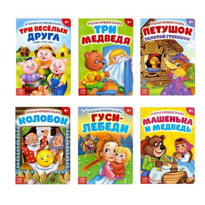 Сказки для малышей, набор, 6 шт. для малышей 6 шт