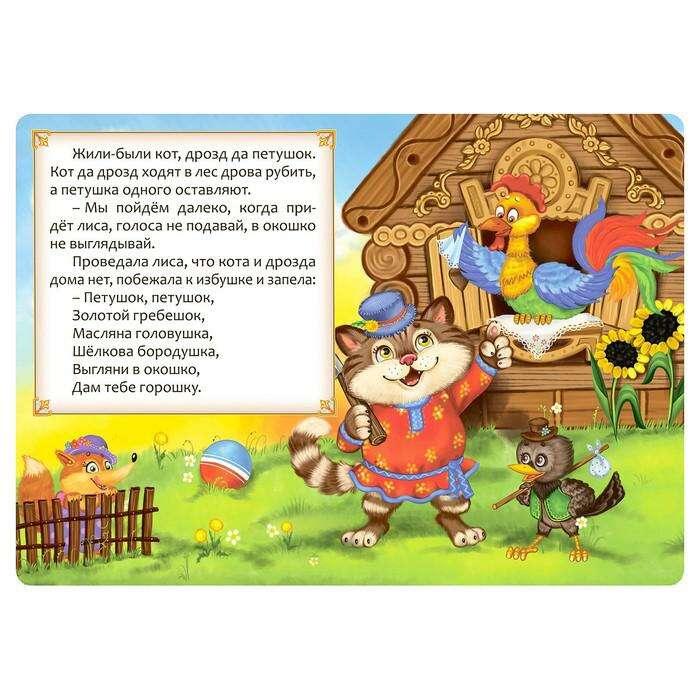 Русская народная сказка «Петушок- золотой гребешок», 10 стр.
