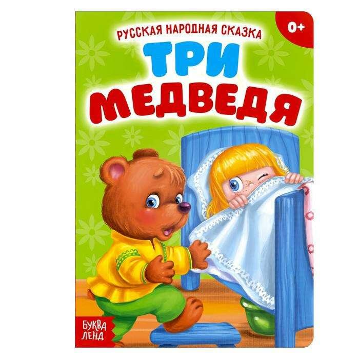 Русская народная сказка «Три медведя», 12 стр.