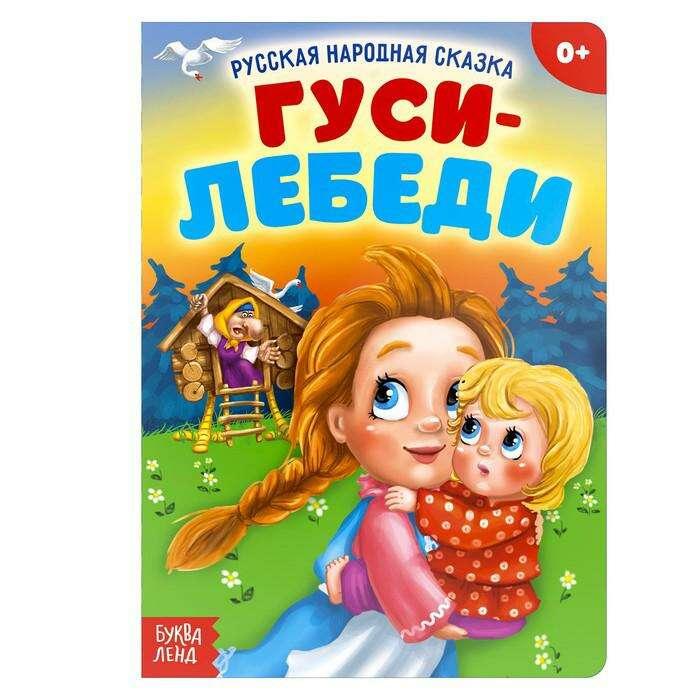 Русская народная сказка «Гуси-лебеди», 12 стр.