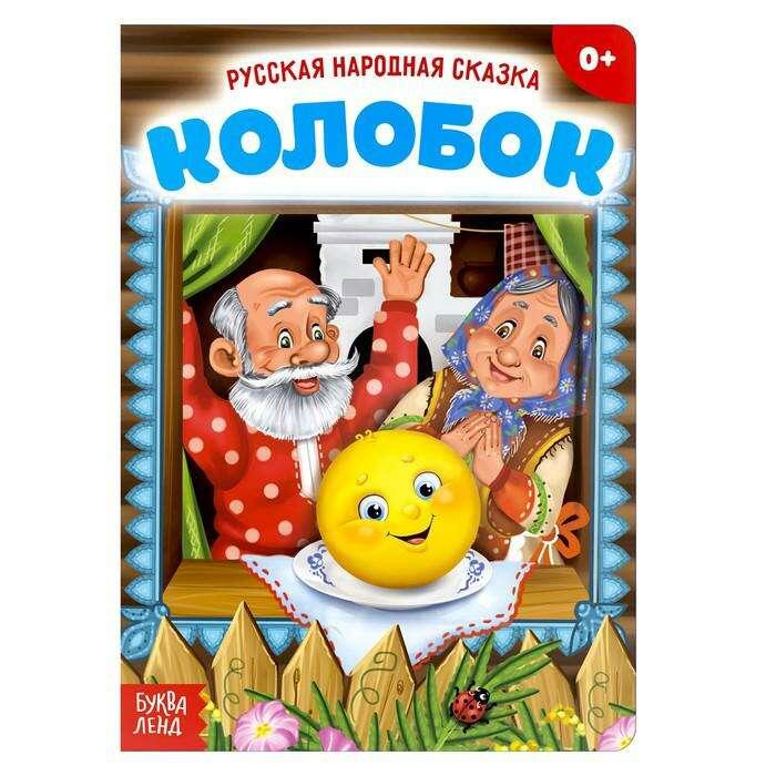Русская народная сказка «Колобок», 10 стр.