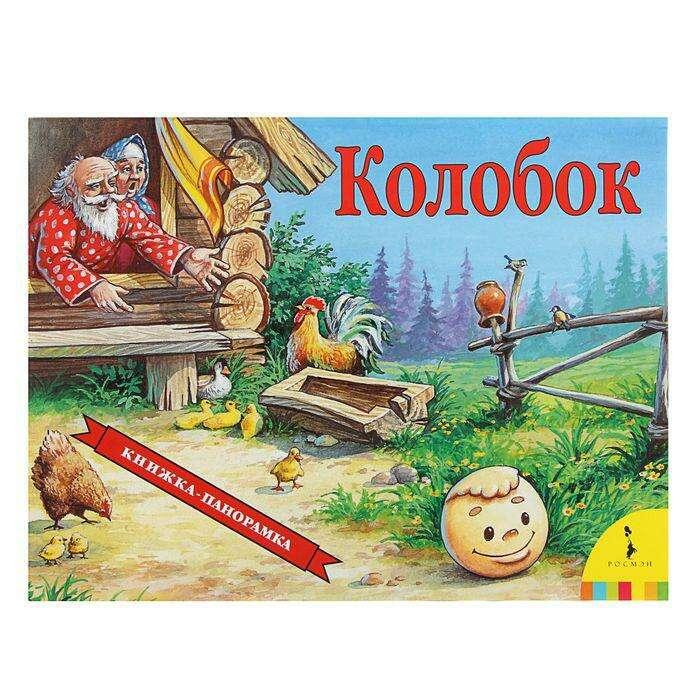 Книжка-панорамка «Колобок»