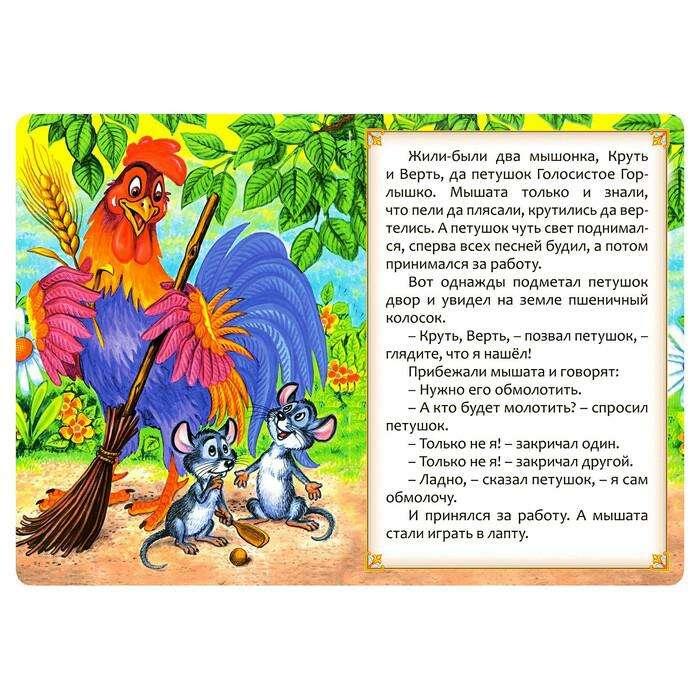 Русская народная сказка «Колосок», 10 стр.