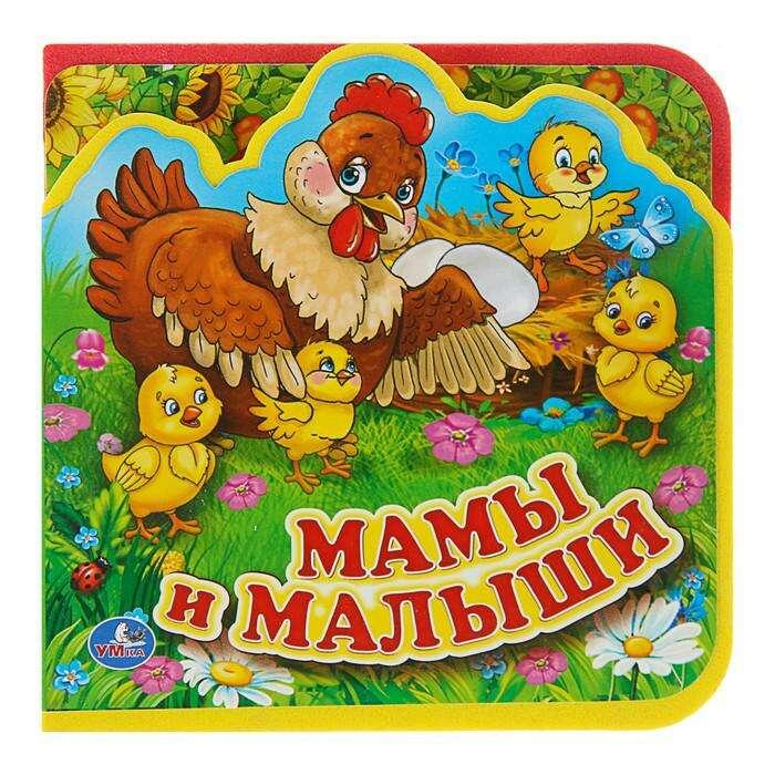 Книга EVA с вырубкой и пазлами «Мамы и малыши»