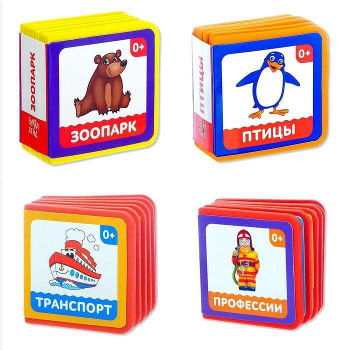 "Книги-кубики EVA набор «Хочу всё знать» EVA ""Хочу всё знать"""
