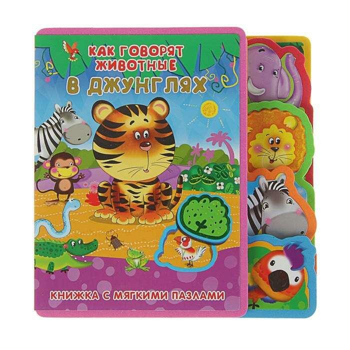 Книга EVA «Как говорят животные в джунглях»