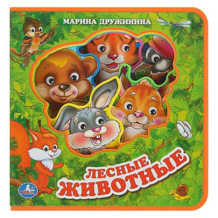 Книжка с глазками «Лесные животные». Дружинина М.