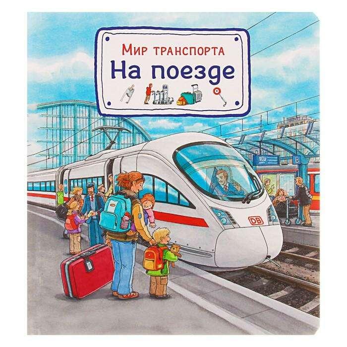 Карт-П. Мир транспорта. На поезде