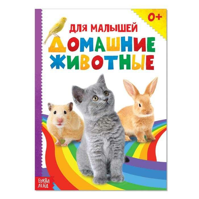 Книжка картонная «Домашние животные», 10 стр. вместе с обложкой