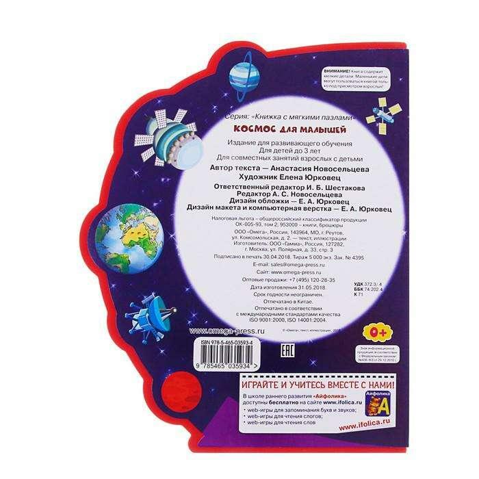 Книга EVA «Космос для малышей»