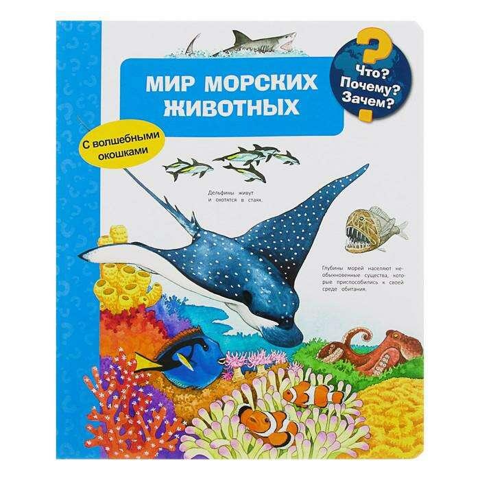 Карт-П. С волшебными окошками. Что? Почему? Зачем? Мир морских животных