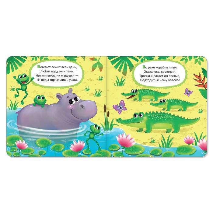 Картонная книга «Животные зоопарка»