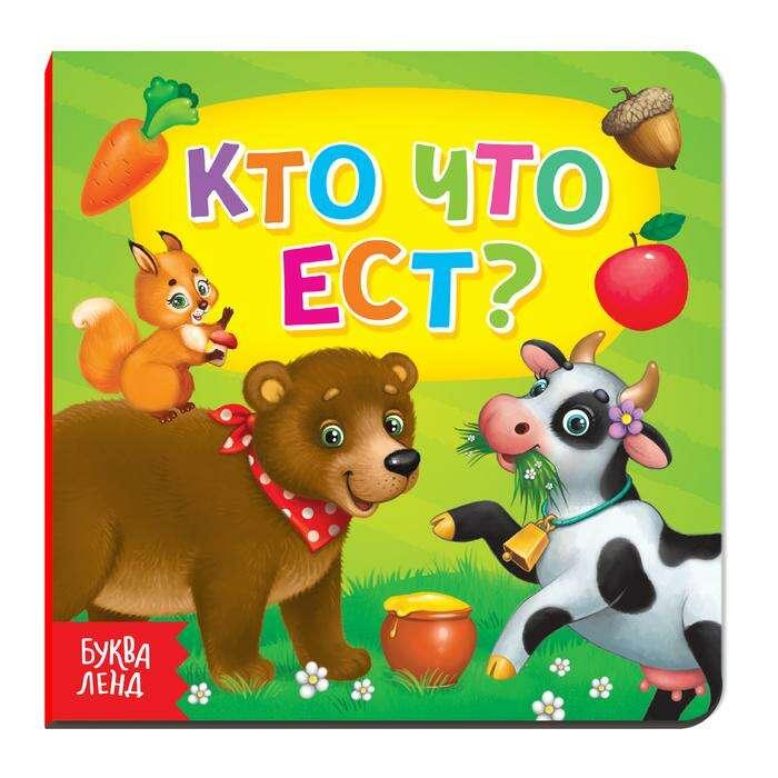 Картонная книга «Кто что ест»