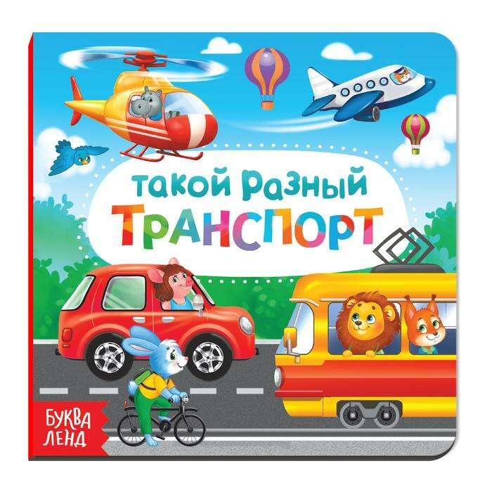 Картонная книга «Такой разный транспорт»