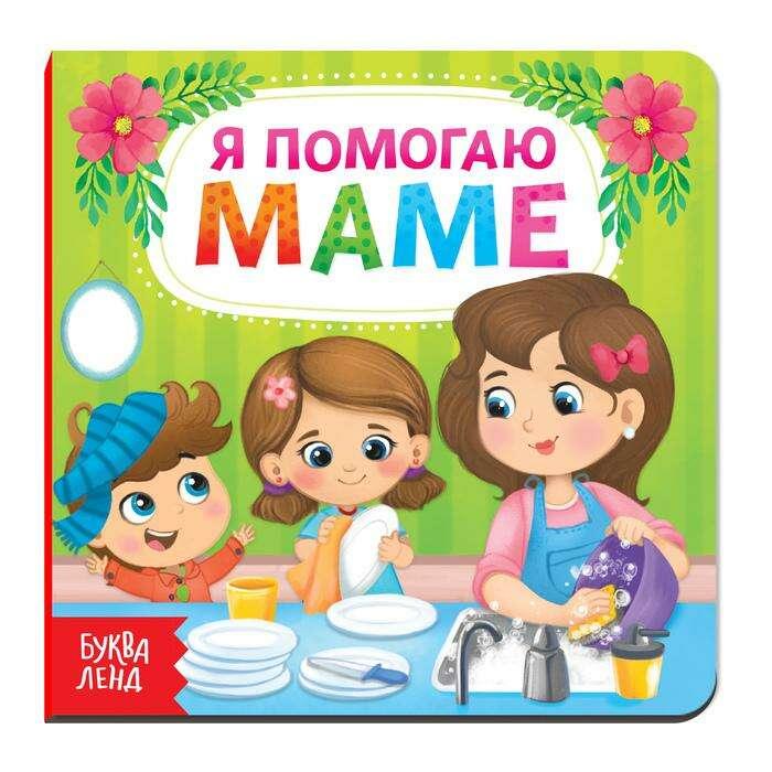 Картонная книга «Я помогаю маме»