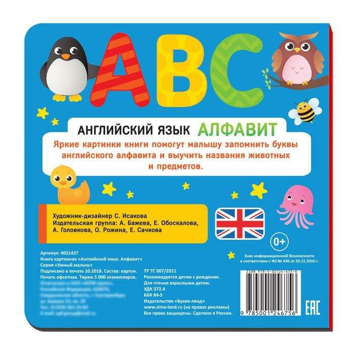Картонная книга «Английский язык. Алфавит»