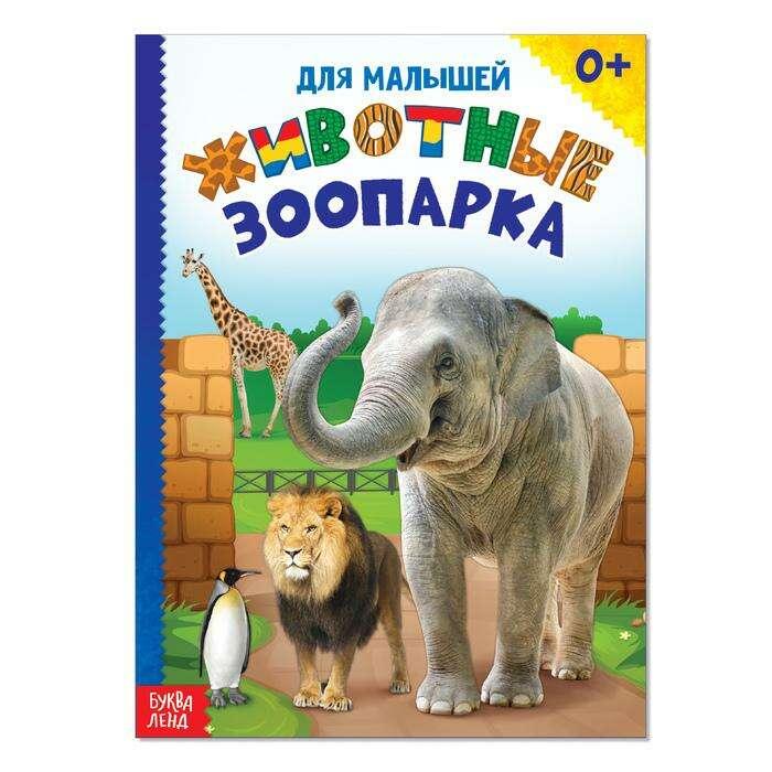Книжка картонная «Животные зоопарка», 10 стр. вместе с обложкой