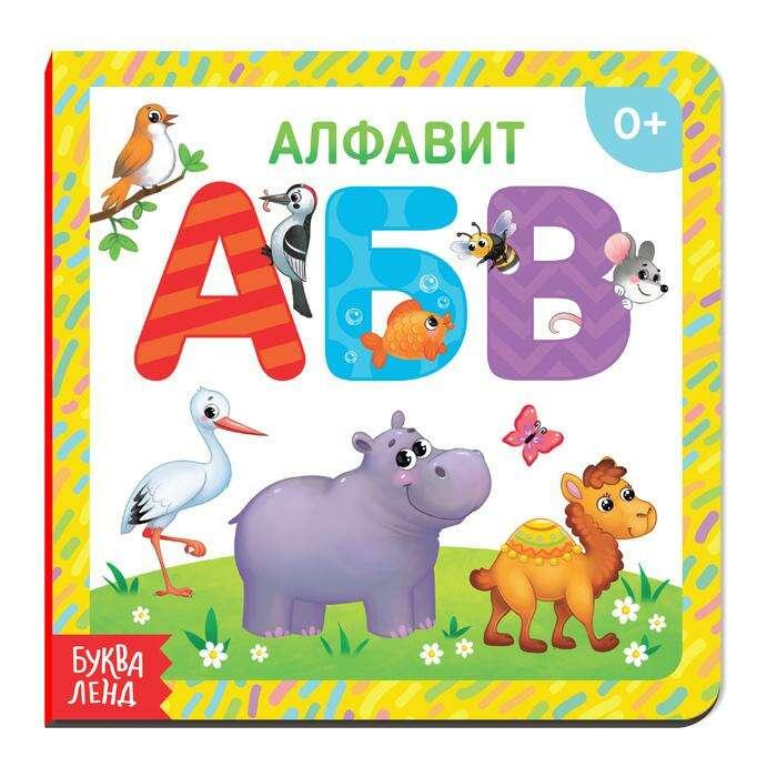 Картонная книга «Алфавит»